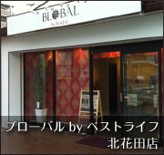 BLOBAL 北花田店